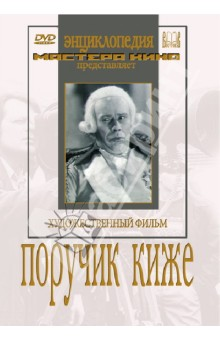 Поручик Киже (DVD) нина ананиашвили андрис лиепа такой короткий век… dvd