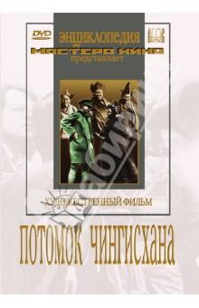 Потомок Чингисхана (DVD). Пудовкин Всеволод