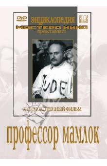 Профессор Мамлок (DVD)