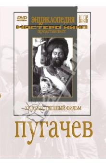 Пугачев (DVD) петр i dvd