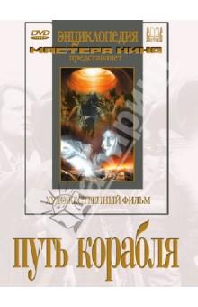 Путь корабля (DVD)