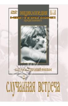 Случайная встреча (DVD)