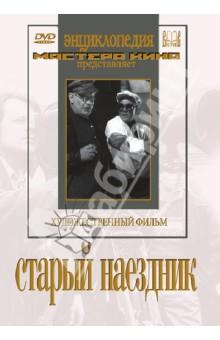 Старый наездник (DVD) иван комлев ковыль
