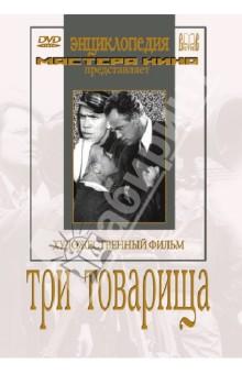 Три товарища (DVD) три товарища dvd