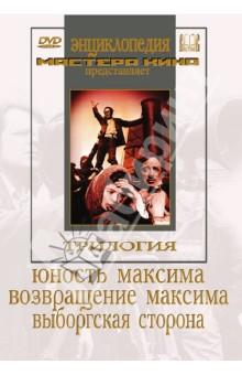 Трилогия о Максиме (3DVD)