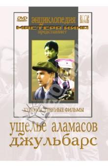 Ущелье Аламасов. Джульбарс (DVD) николай копылов ради женщин
