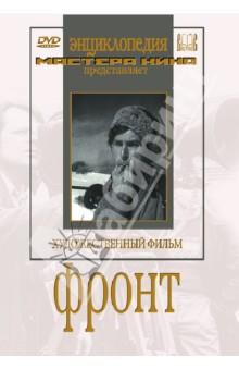 борис васильев были и небыли книга 2 господа офицеры Фронт (DVD)
