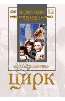 Цирк (DVD)