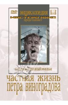 Частная жизнь Петра Виноградова (DVD)