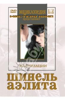 Шинель. Аэлита (DVD)