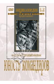 Юность командиров (DVD) sitemap 466 xml