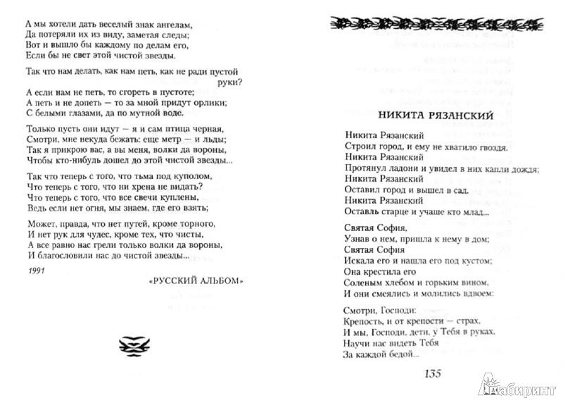 Иллюстрация 1 из 6 для Великие поэты мира - Борис Гребенщиков | Лабиринт - книги. Источник: Лабиринт