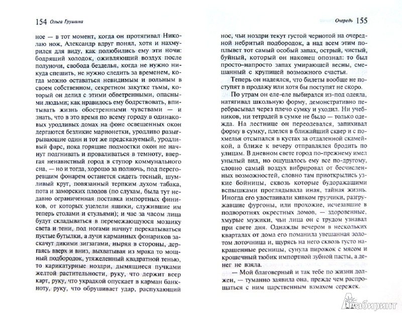 Иллюстрация 1 из 11 для Очередь - Ольга Грушина   Лабиринт - книги. Источник: Лабиринт