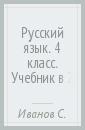 Русский язык. 4 класс. Учебник в 2-х частях. Части 1 и 2 (комплект). ФГОС