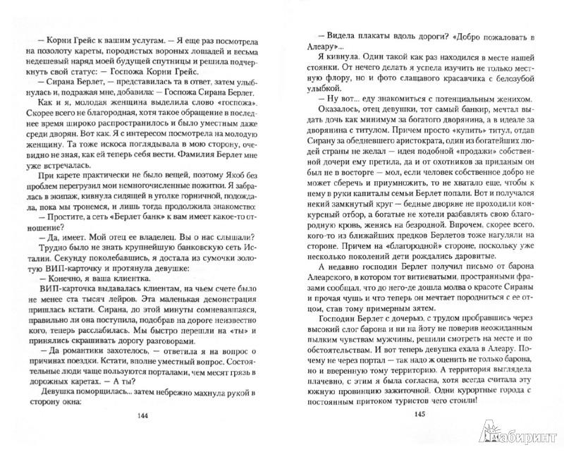 Иллюстрация 1 из 6 для Знакомые незнакомцы. Обратная сторона маски - Олеся Осинская | Лабиринт - книги. Источник: Лабиринт