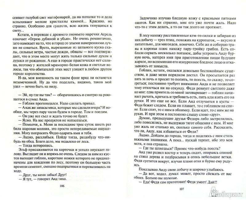 Иллюстрация 1 из 13 для Быть бардом непросто - Мяхар, Ковальская | Лабиринт - книги. Источник: Лабиринт