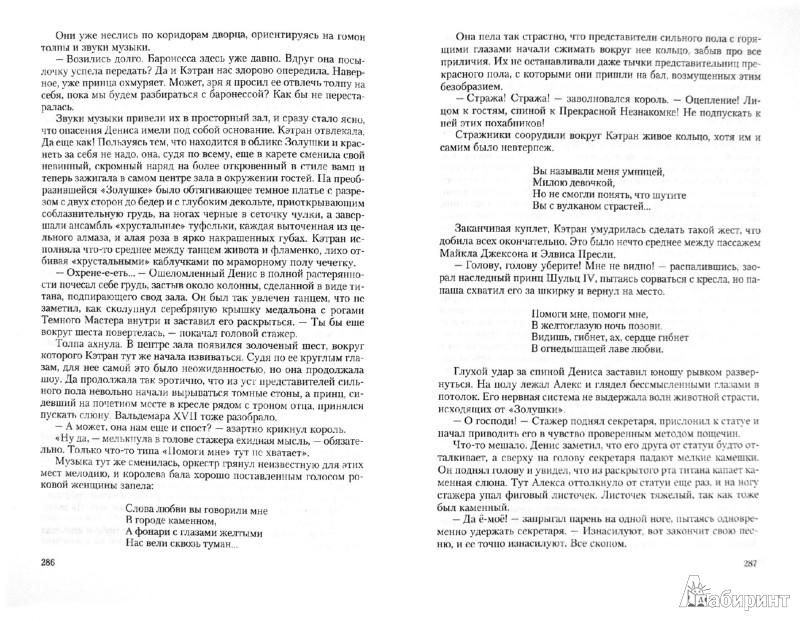 Иллюстрация 1 из 44 для Ликвидатор: Ликвидатор нулевого уровня. Невеста для императора. Последняя ошибка Темного Мастера - Шелонин, Баженов | Лабиринт - книги. Источник: Лабиринт