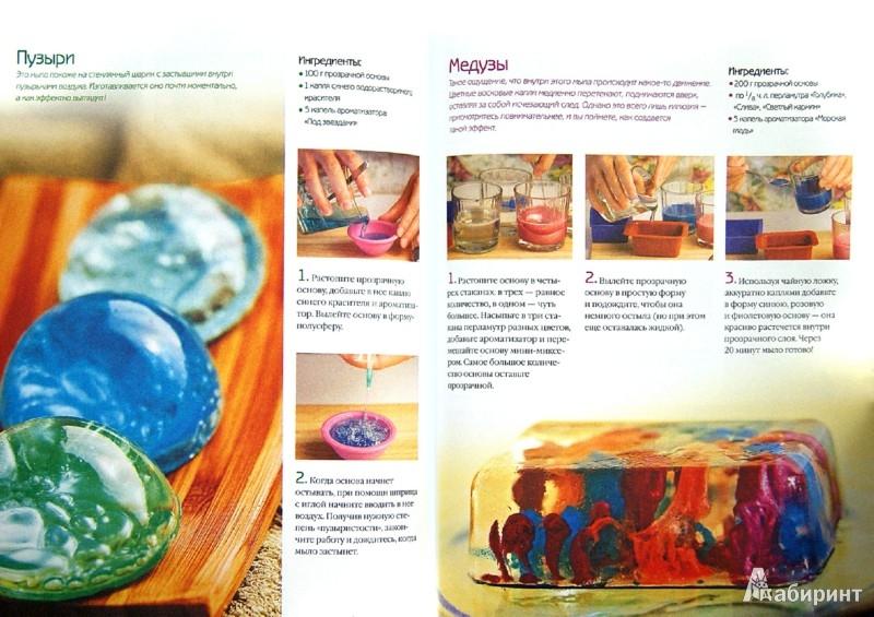 Иллюстрация 1 из 13 для Мыло ручной работы - Корнилова, Смирнова | Лабиринт - книги. Источник: Лабиринт