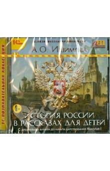 История России в рассказах для детей (CD)