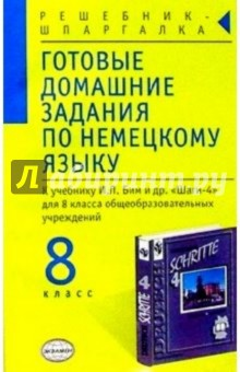 nemetskiy-yazik-uchebnik-ignatova-8-klass-evignatova-istorii
