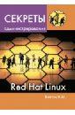 Войтов Никита Михайлович Секреты администрирования Red Hat Linux недорого