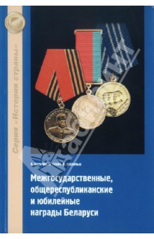 Межгосударственные, общереспубликанские и юбилейные награды Беларуси авто люблин в беларуси купить