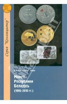 Монеты Республики Беларусь (1995-2010 гг.) эм а сост каталог монет беларуси 1996 2016