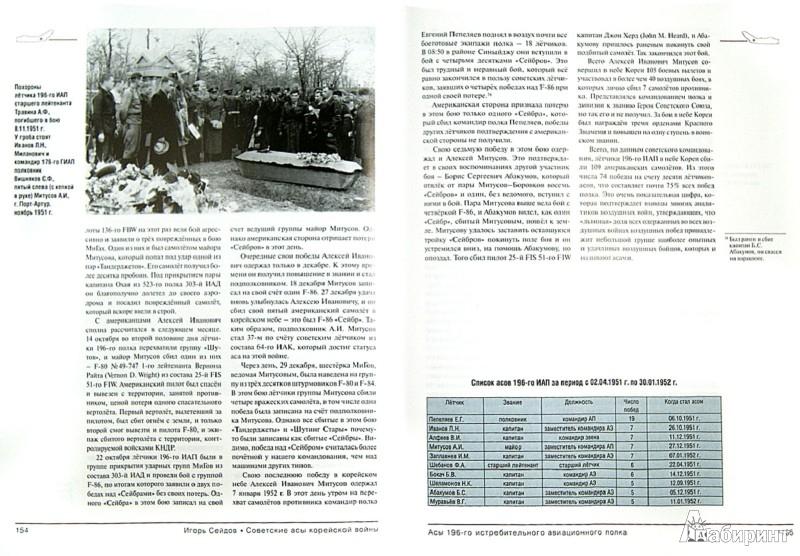 Иллюстрация 1 из 6 для Советские асы корейской войны - Игорь Сейдов | Лабиринт - книги. Источник: Лабиринт