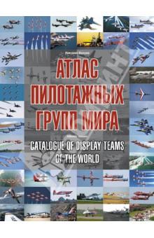 роберт лермонтов к 19 сигнал sos издание третье дополненное Атлас пилотажных групп мира