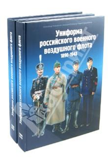 Униформа российского военного воздушного флота. 1890-1943 гг. В 2-х книгах
