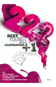 222 лучших молодых книжных иллюстратора + 1 почетный гость из стран бывшего Советского Союза (ТриМаг) Партизанск Покупка вещей