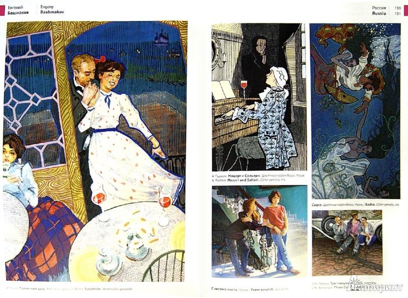 Иллюстрация 1 из 38 для 222 лучших молодых книжных иллюстратора + 1 почетный гость из стран бывшего Советского Союза | Лабиринт - книги. Источник: Лабиринт