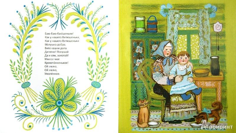 Иллюстрация 1 из 24 для Сон да дрема. Колыбельные | Лабиринт - книги. Источник: Лабиринт