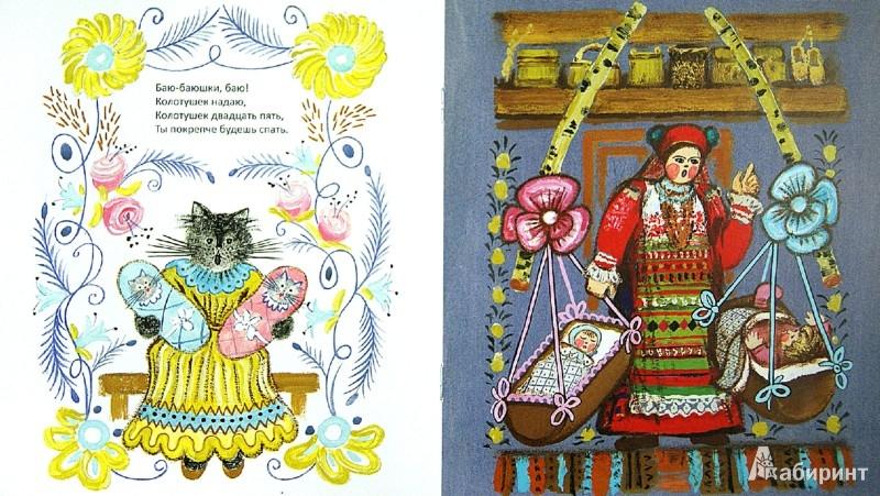 Иллюстрация 1 из 30 для Спи, Ванюша. Колыбельные | Лабиринт - книги. Источник: Лабиринт