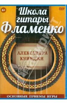 Zakazat.ru: Школа гитары Фламенко. Основные приемы игры (DVD). Куинджи Александр