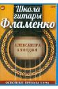 Школа гитары Фламенко. Основные приемы игры (DVD). Куинджи Александр