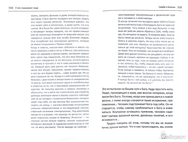 Иллюстрация 1 из 14 для О чем спрашивают люди. Ответы на вопросы прихожан - Андрей Протоиерей | Лабиринт - книги. Источник: Лабиринт