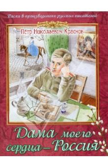 Дама моего сердца - Россия: из романа