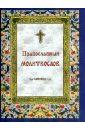 Православный молитвослов на каждый день и час