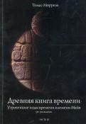 Древняя книга времени. Утраченные коды времени племени Майя. 90 раскладов. Часть 3