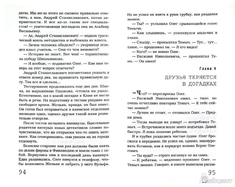Иллюстрация 1 из 20 для Загадка случайного попутчика - Иванов, Устинова   Лабиринт - книги. Источник: Лабиринт