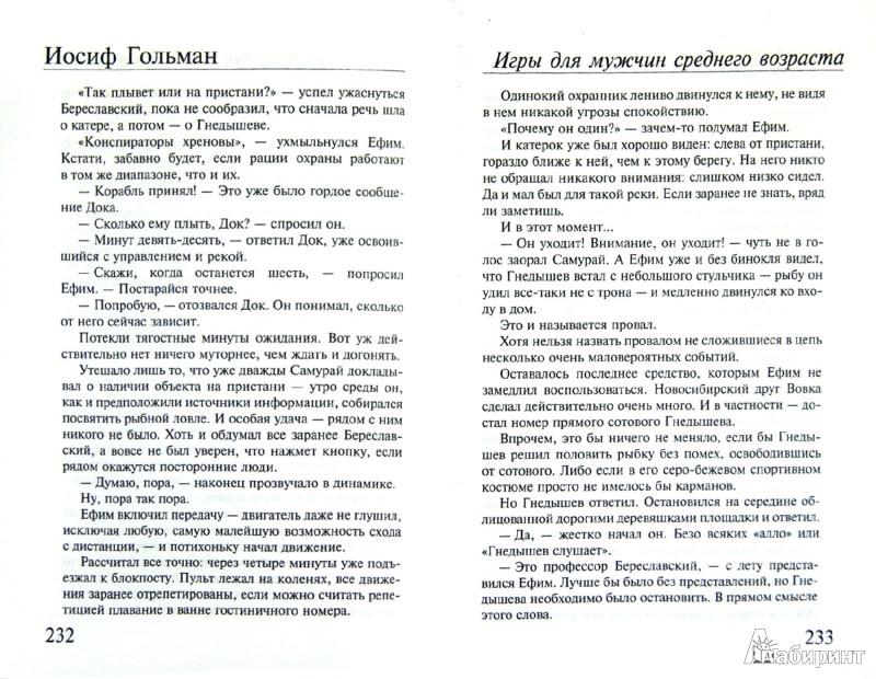 Иллюстрация 1 из 6 для Игры для мужчин среднего возраста - Иосиф Гольман | Лабиринт - книги. Источник: Лабиринт