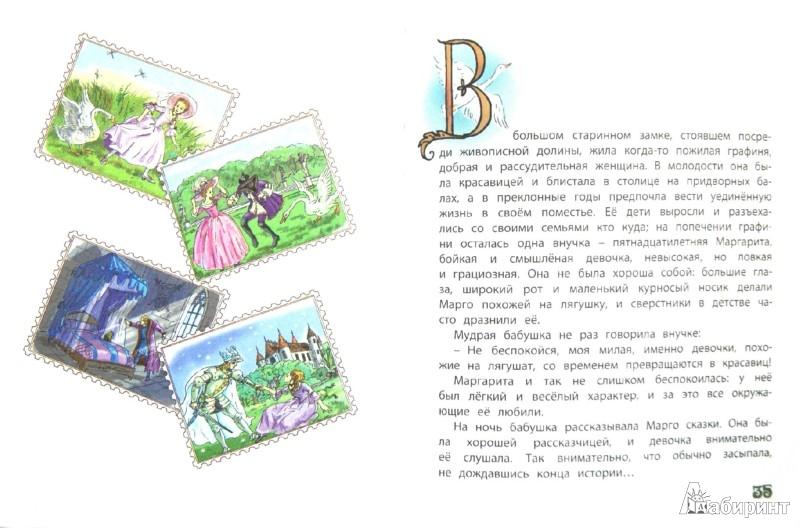 Иллюстрация 1 из 13 для Болотные принцессы - Андерсен, Санд | Лабиринт - книги. Источник: Лабиринт