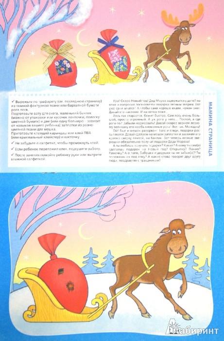 """Иллюстрация 1 из 16 для Аппликация. Подумай и дополни. ПМК """"Диалог""""   Лабиринт - книги. Источник: Лабиринт"""