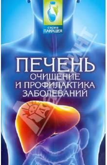 Печень. Очищение и профилактика заболеваний
