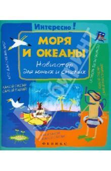 Моря и океаны: навигатор для юных и смелых