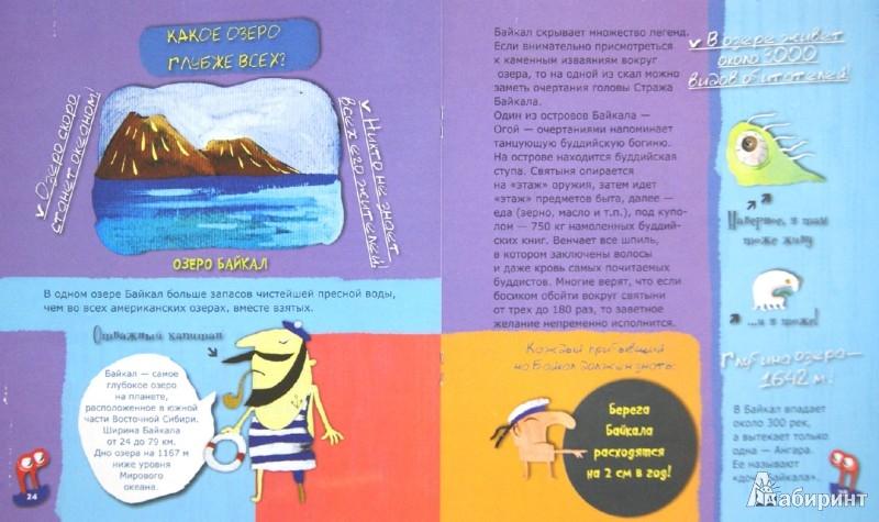 Иллюстрация 1 из 18 для Моря и океаны: навигатор для юных и смелых | Лабиринт - книги. Источник: Лабиринт