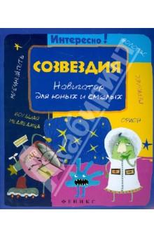 Созвездия: навигатор для юных и смелых карты для навител навигатор республика казахстан