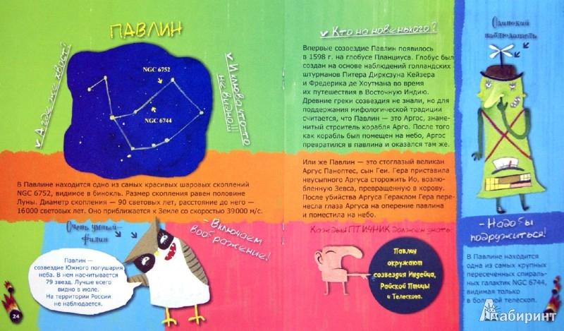 Иллюстрация 1 из 8 для Созвездия: навигатор для юных и смелых | Лабиринт - книги. Источник: Лабиринт