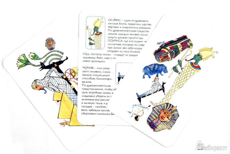 Иллюстрация 1 из 14 для Поймай Сфинкса: познавательная карточная игра - Екатерина Степаненко   Лабиринт - игрушки. Источник: Лабиринт